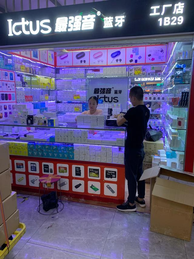 華強北探店記-藍牙耳機